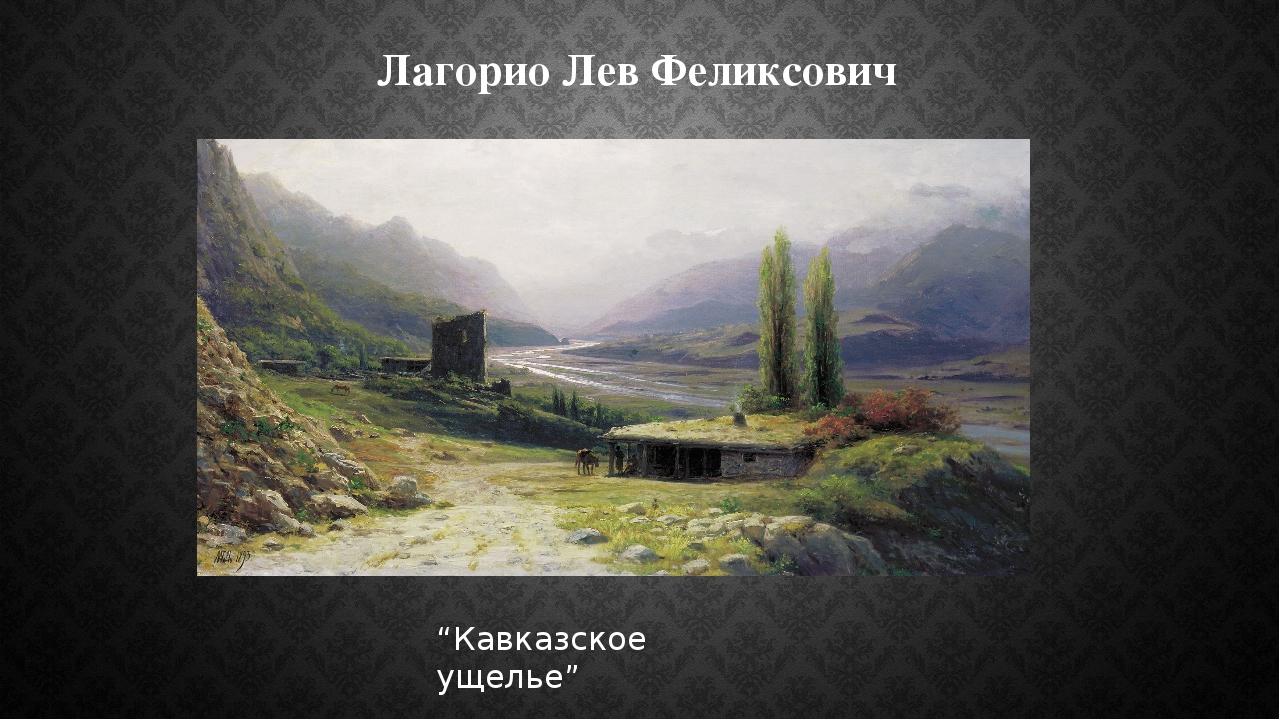 """Лагорио Лев Феликсович """"Кавказское ущелье"""""""