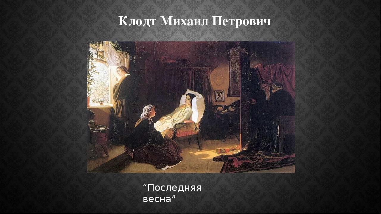 """Клодт Михаил Петрович """"Последняя весна"""""""