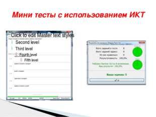 Мини тесты с использованием ИКТ