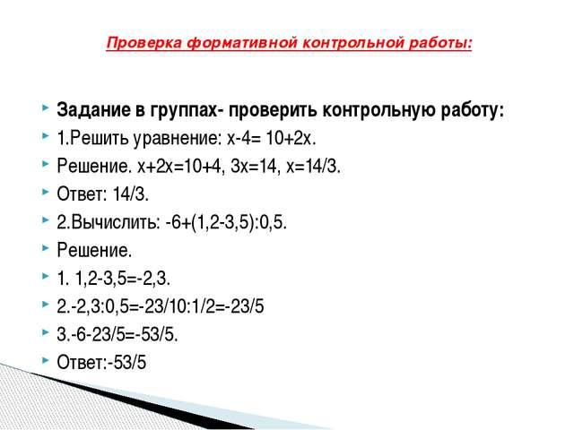 Задание в группах- проверить контрольную работу: 1.Решить уравнение: х-4= 10+...