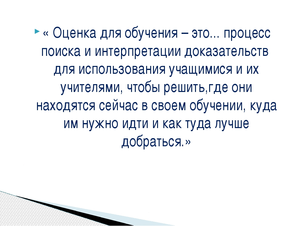 « Оценка для обучения – это... процесс поиска и интерпретации доказательств д...