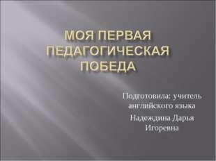 Подготовила: учитель английского языка Надеждина Дарья Игоревна