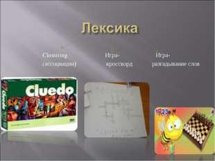 Clustering Игра- Игра- (ассоциации) кроссворд разгадывание слов