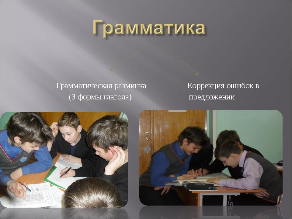 Грамматическая разминка Коррекция ошибок в (3 формы глагола) предложении