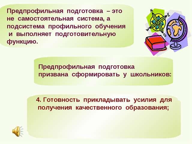 Предпрофильная подготовка – это не самостоятельная система, а подсистема проф...