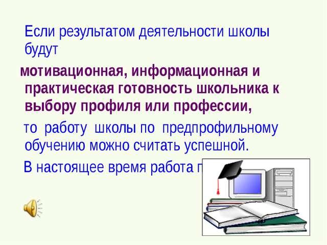 Если результатом деятельности школы будут мотивационная, информационная и п...