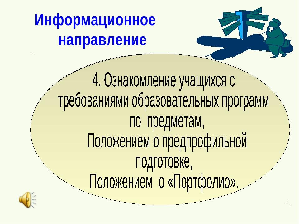 Информационное направление