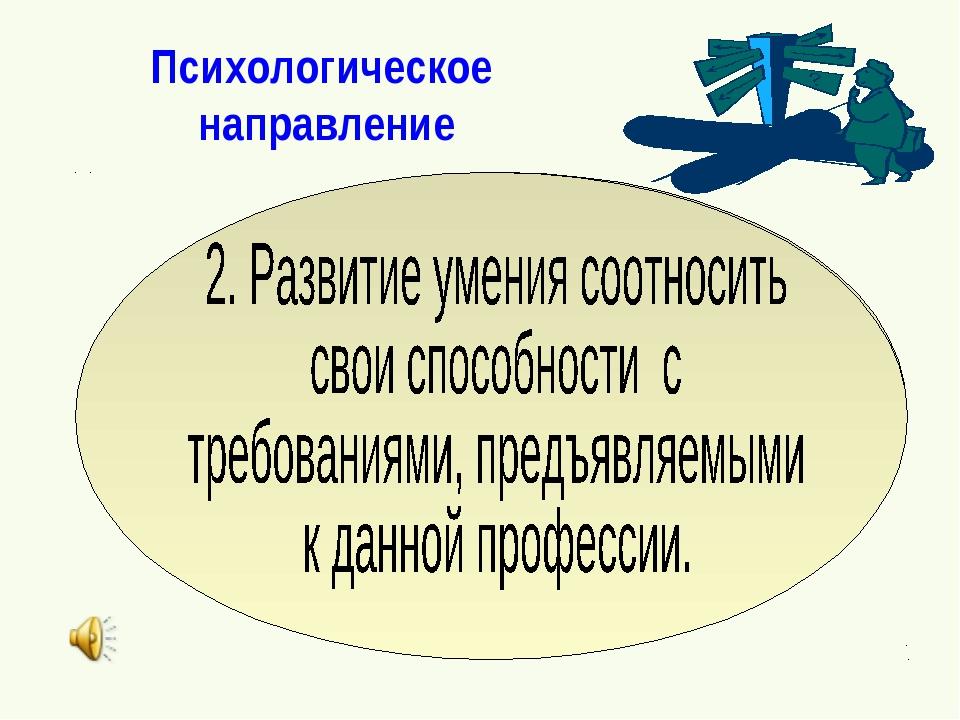 Психологическое направление