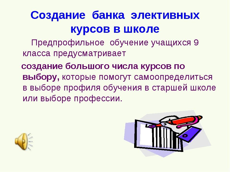 Создание банка элективных курсов в школе Предпрофильное обучение учащихся 9 к...