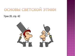 Урок 20, стр. 42