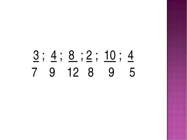 3 ; 4 ; 8 ; 2 ; 10 ; 4 7 9 12 8 9 5