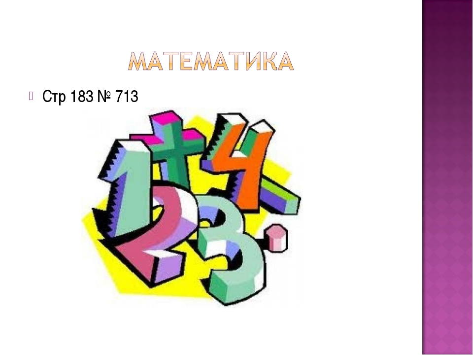 Стр 183 № 713