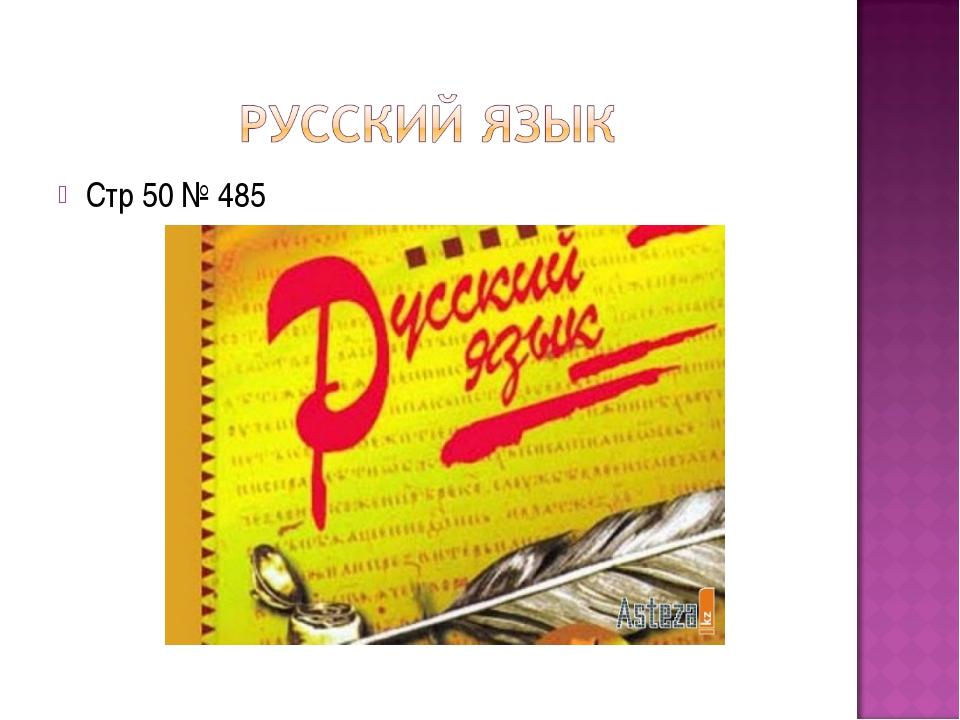 Стр 50 № 485