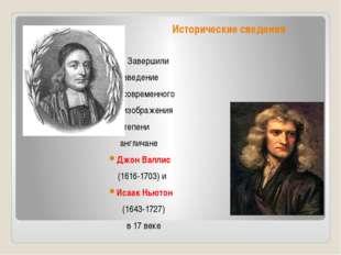 Исторические сведения Завершили введение современного изображения степени анг