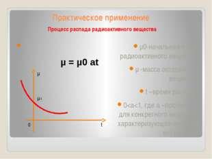 Практическое применение Процесс распада радиоактивного вещества µ0-начальная
