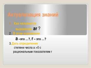 Актуализация знаний Как называется выражение ar ? 2. В этом выражении а –это