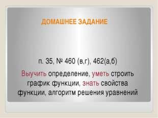 ДОМАШНЕЕ ЗАДАНИЕ п. 35, № 460 (в,г), 462(а,б) Выучить определение, уметь стро