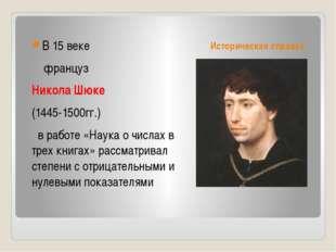 Историческая справка В 15 веке француз Никола Шюке (1445-1500гг.) в работе «Н