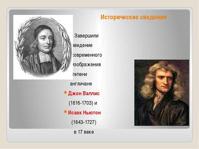 Исторические сведения Завершили введение современного изображения степени анг...
