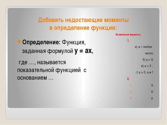 Добавить недостающие моменты в определение функции: Возможные варианты: 1. а)...