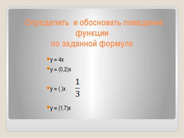 Определить и обосновать поведение функции по заданной формуле у = 4х у = (0,...