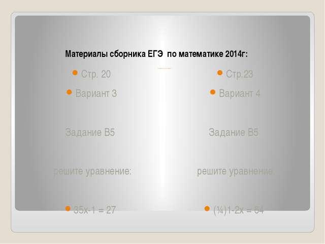 Учебник Стр. 231 № 460(а,б) Материалы сборника ЕГЭ по математике 2014г: Стр....