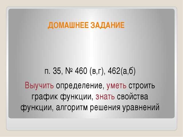 ДОМАШНЕЕ ЗАДАНИЕ п. 35, № 460 (в,г), 462(а,б) Выучить определение, уметь стро...