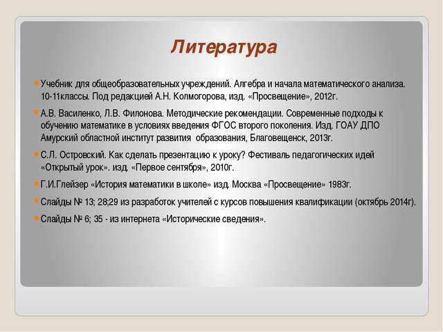 Литература Учебник для общеобразовательных учреждений. Алгебра и начала матем...