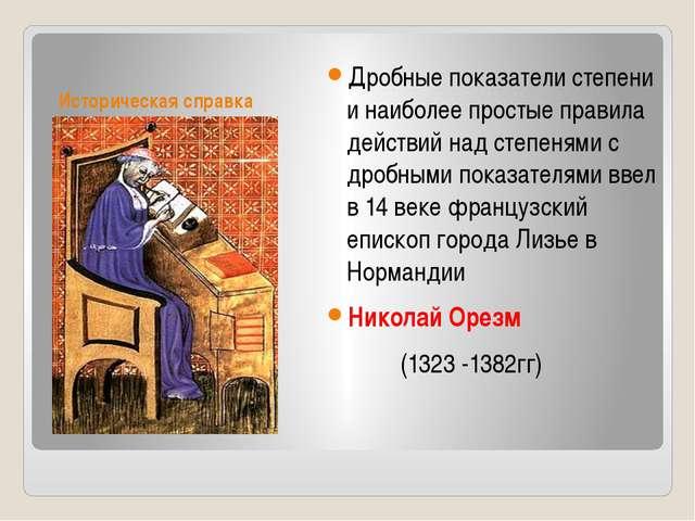 Историческая справка Дробные показатели степени и наиболее простые правила де...