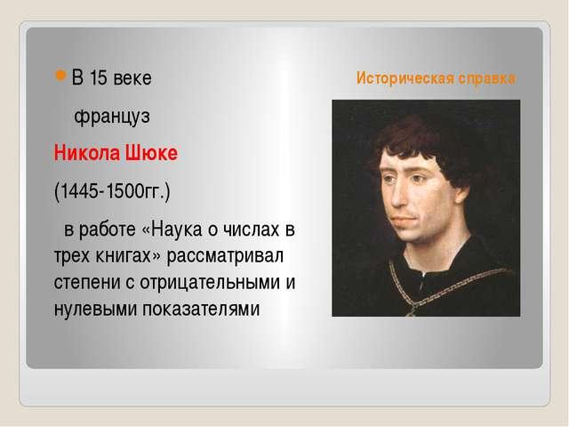 Историческая справка В 15 веке француз Никола Шюке (1445-1500гг.) в работе «Н...
