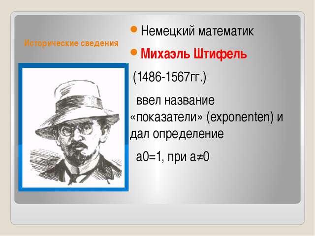 Исторические сведения Немецкий математик Михаэль Штифель (1486-1567гг.) ввел...