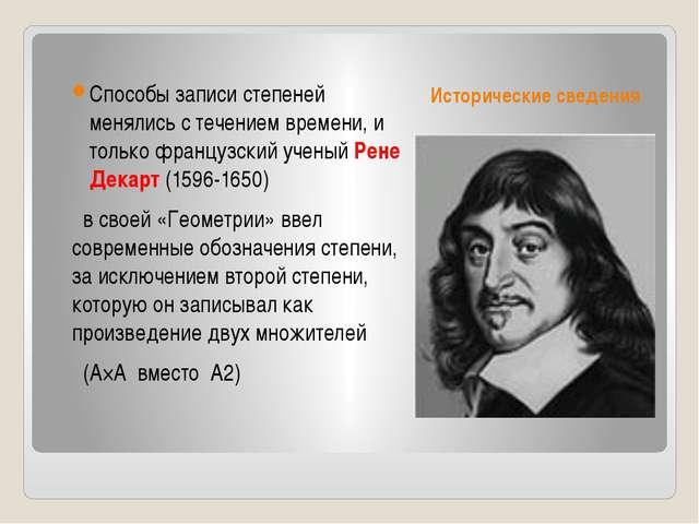 Исторические сведения Способы записи степеней менялись с течением времени, и...