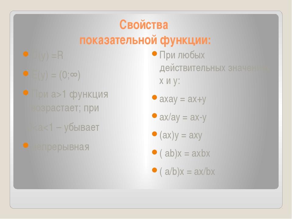 Свойства показательной функции: D(y) =R E(y) = (0;∞) При а>1 функция возраста...