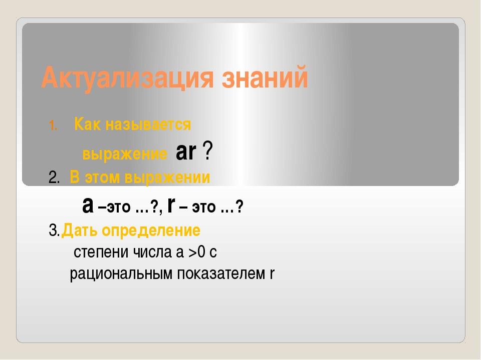 Актуализация знаний Как называется выражение ar ? 2. В этом выражении а –это...