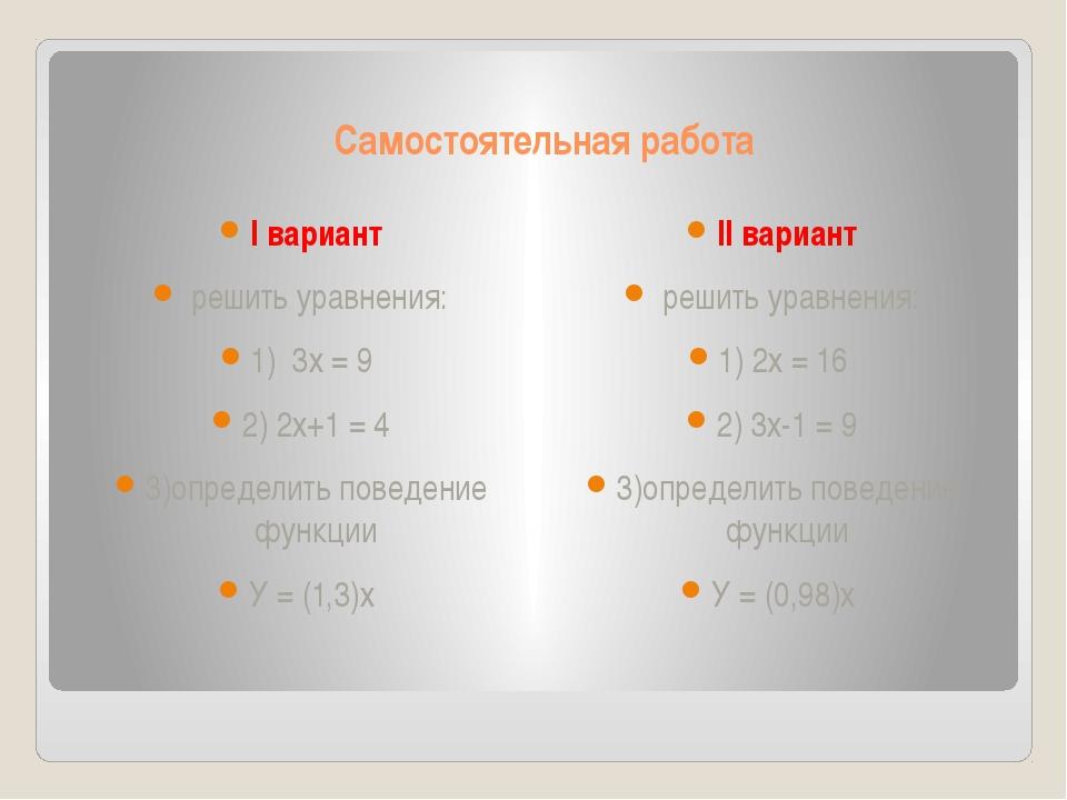 Самостоятельная работа I вариант решить уравнения: 1) 3х = 9 2) 2х+1 = 4 3)о...