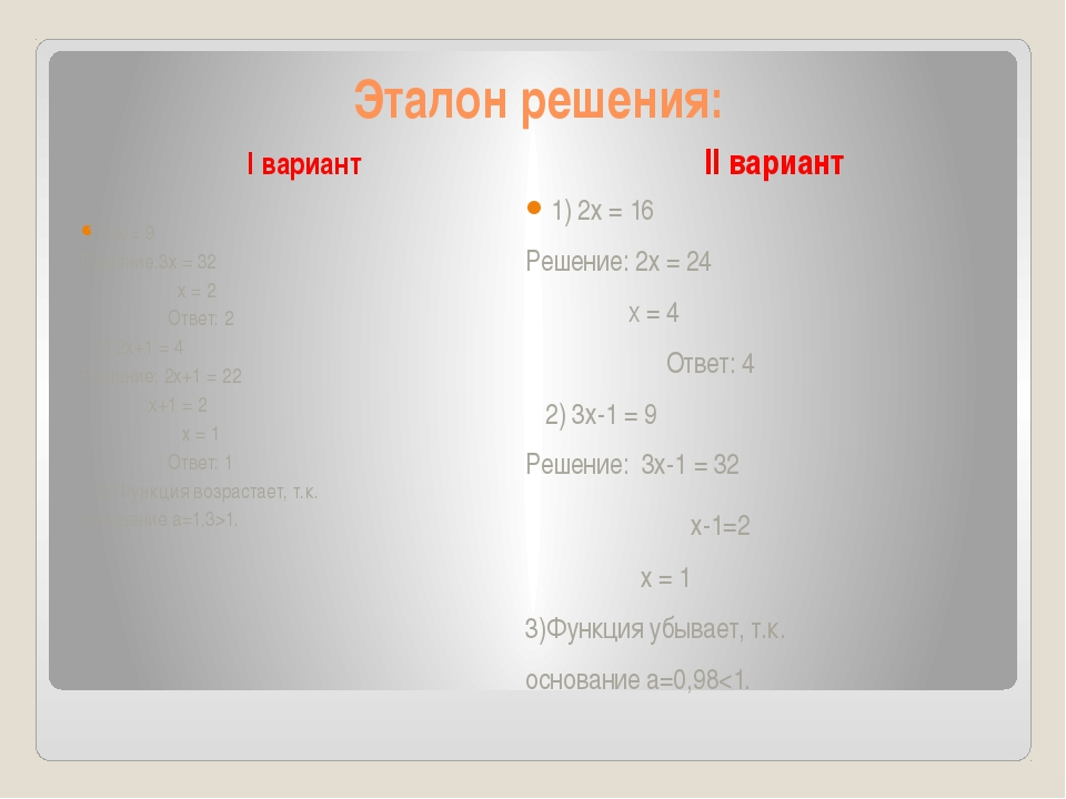 Эталон решения: I вариант II вариант 1) 3х = 9 Решение:3х = 32 х = 2 Ответ: 2...