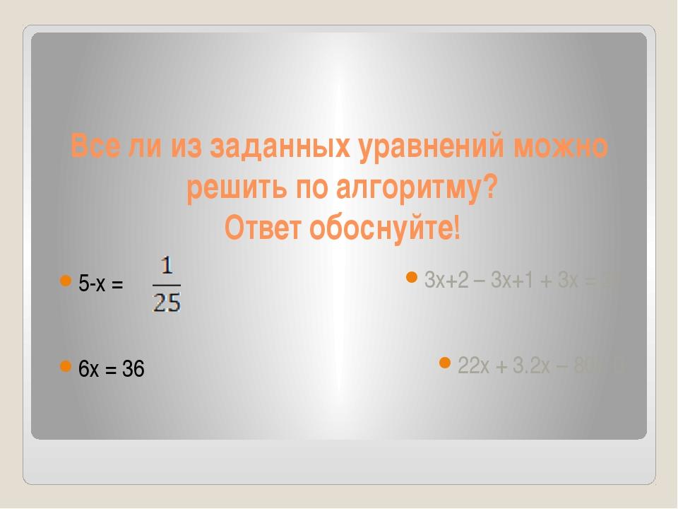 Все ли из заданных уравнений можно решить по алгоритму? Ответ обоснуйте! 5-х...