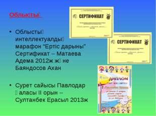 """Облыстық Облыстық интеллектуалдық марафон """"Ертіс дарыны"""" Сертификат – Матаева"""