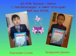 """АО НПФ """"Астана"""" өткізген """"Әлем балалардың көзімен"""" атты сурет байқауы 2013ж."""