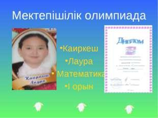 Мектепішілік олимпиада Каиркеш Лаура Математика І орын
