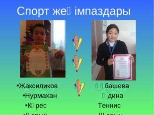 Спорт жеңімпаздары Жаксиликов Құбашева Нурмахан Әдина Күрес Теннис ІІ орын ІІ
