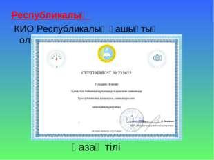 Республикалық КИО Республикалық қашықтық олимпиада қазақ тілі