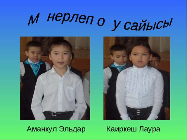 Аманкул Эльдар Каиркеш Лаура