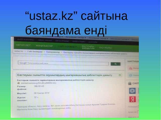 """""""ustaz.kz"""" сайтына баяндама енді"""