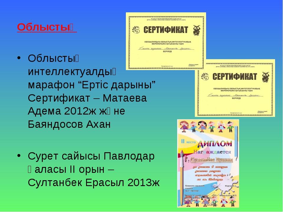 """Облыстық Облыстық интеллектуалдық марафон """"Ертіс дарыны"""" Сертификат – Матаева..."""