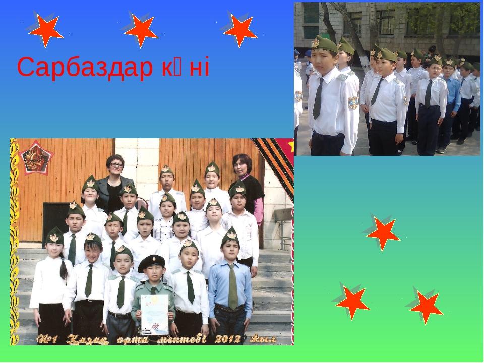 Сарбаздар күні