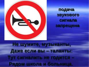 подача звукового сигнала запрещена Не шумите, музыканты, Даже если вы – талан