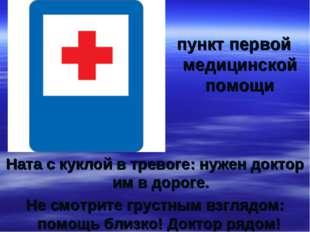 пункт первой медицинской помощи Ната с куклой в тревоге: нужен доктор им в до