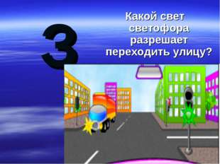 З Какой свет светофора разрешает переходить улицу?