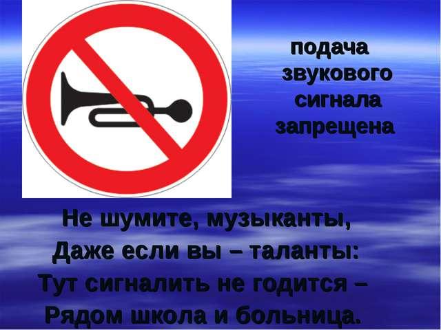подача звукового сигнала запрещена Не шумите, музыканты, Даже если вы – талан...